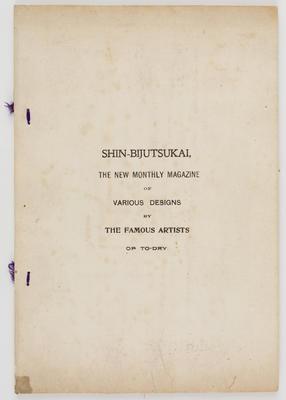 Unknown; Shin-Bijutsukai magazine; Unknown; A2015/1/527