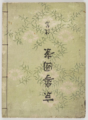 Unknown; Book of Japanese print designs; Unknown; A2015/1/529